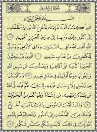 Photo of سورة إبراهيم – سورة 14 – عدد آياتها 52 – القران الكريم
