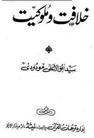14 Sitaray Shia Book In Urdu