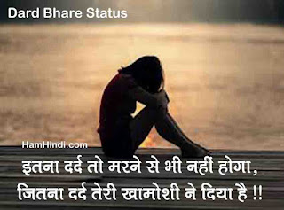 Dard Bhare Sad Status in Hindi