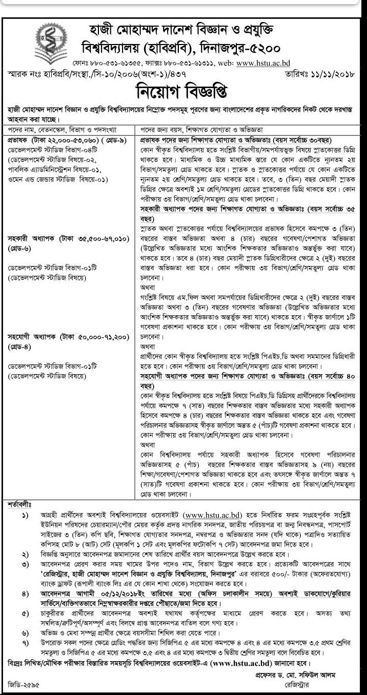 Hajee Mohammad Danesh Science and Technology University (HSTU) Job Circular 2018