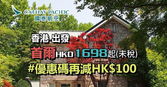 國泰又減!香港飛首爾 HK$1,598起+30kg行李,12月至4月出發!