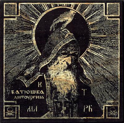 Batushka - Yekteníya IV