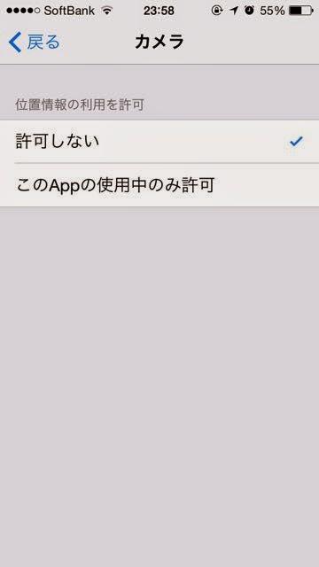 iPhoneのカメラで撮影した時に位置情報を付与しないように設定する