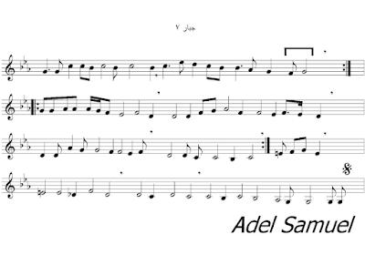 نوته موسيقية جبار عبد الحليم حافظ
