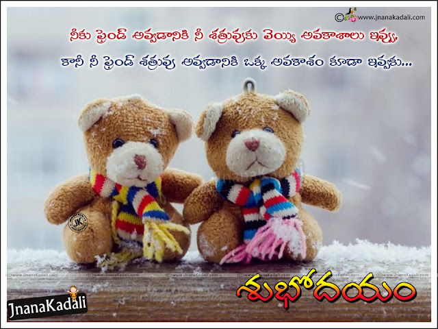 Good Morning in Telugu, inspirational quotes in telugu, Telugu Subhodayam with hd wallpapers