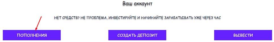 Регистрация в Bitprime 3