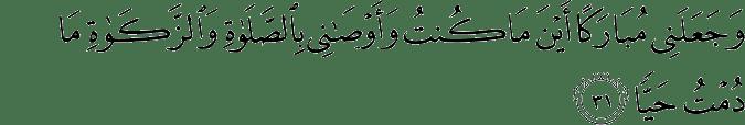 Surat Maryam Ayat 31