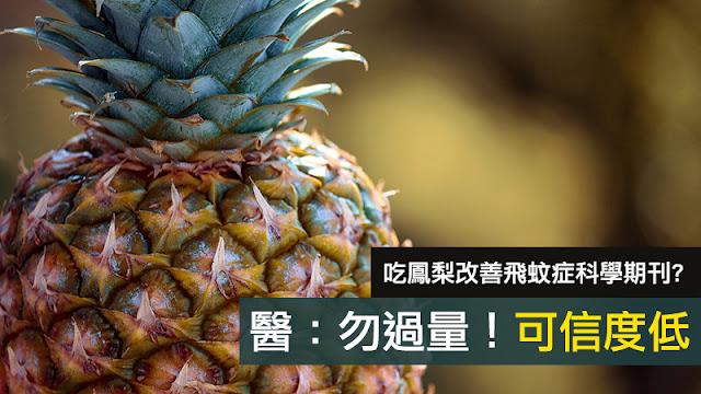 吃鳳梨可溶解黑點點 登美國科學期刊 LINE 謠言