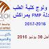 مباراة ولوج كلية الطب والصيدلة FMP  بمراكش 2016-2017