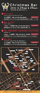 Towada Christmas Bar Map 十和田市クリスマス・バル参加店地図
