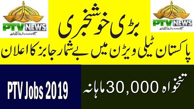 PTV New Jobs 2019 Pakistan Television Jobs Apply Online
