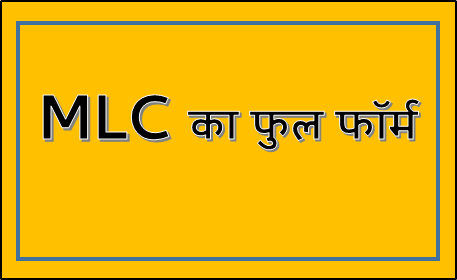 MLC ka full form