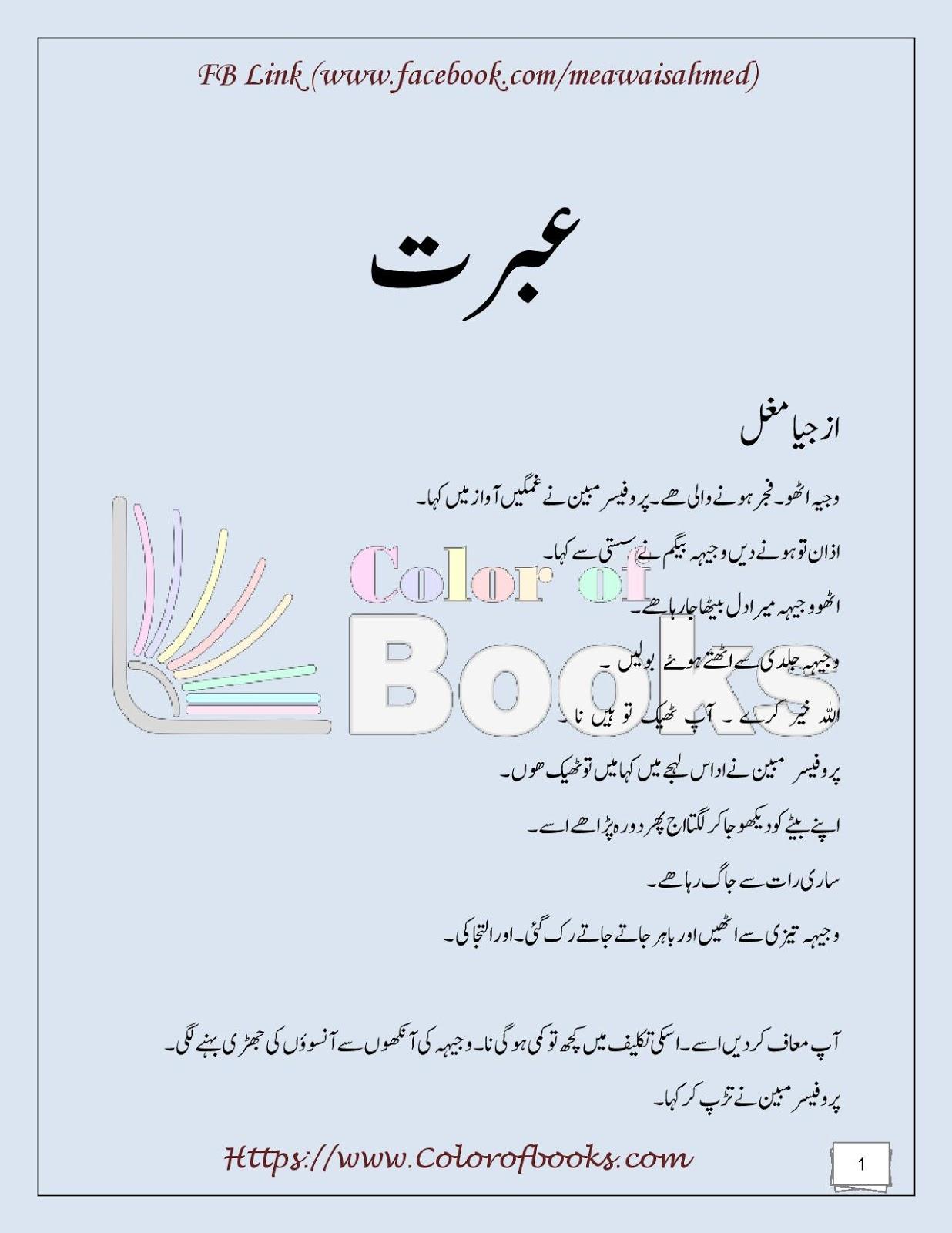 Ibrat by Jiya Mughal Cousin Marriage Long Urdu Novel