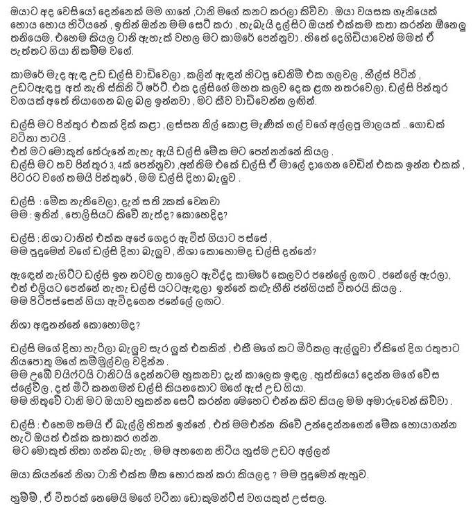 Mage Wife Nisha 12A - Sinhala Wal Katha