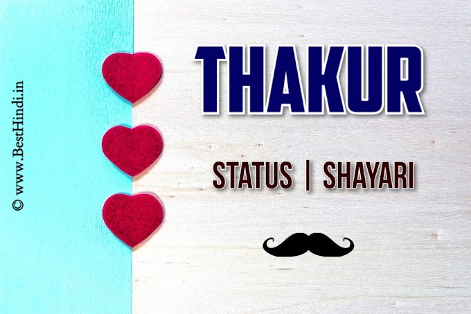 Latest Royal Thakur Status Shayari in Hindi 2019