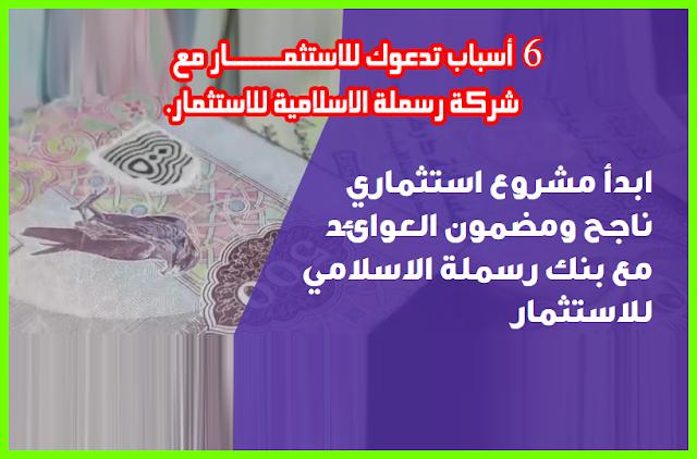 بنك رسملة الاسلامي