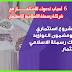 6 أسباب تدعوك للاستثمار مع شركة رسملة الاسلامية للاستثمار.