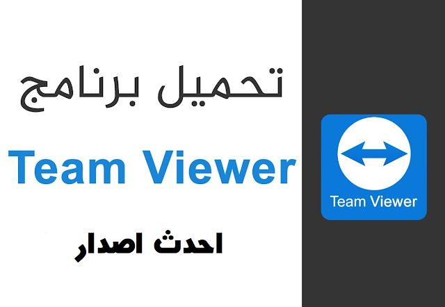تحميل برنامج التحكم بجهاز الكمبيوتر عن بعد TrustViewer احدث اصدار 2019