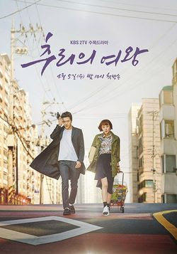 Drama Korea Mystery Queen Di KBS World