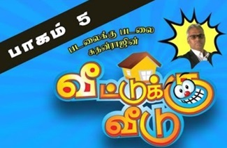 Vedduku Veedu | Episode 5 | IBC Tamil Tv