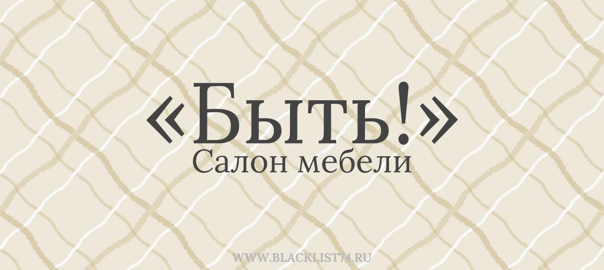 Салон мебели «Быть!», г. Челябинск