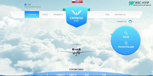 Express Pay - обзор и отзывы о проекте express-pay.biz