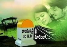 Rajahmundry Ki 50 KM Duramloo (2015) Telugu Movie Watch Online