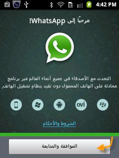 حمل تطبيق الواتس اب مجانا وستمتع بالمحادثة مع اصدقائك whatsapp2016