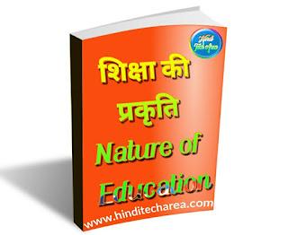शिक्षा की प्रकृति Nature of Education