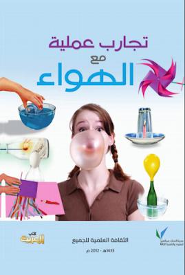تحميل مباشر كتاب تجارب عملية مع الهواءPDF - ندي محمود الصيني