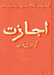 Ijazat Novel By Mohiuddin Nawab Free Download