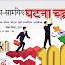 Download Samsamiyiki Ghatna Chakra (समसमायिकी घटना चक्र) November/December 2017 in PDF
