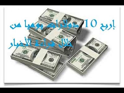 ربح 10 دولارات يوميا من  خلال قراءة الأخبار بموقع ADIPHY بكل سهولة مع إثبات الدفع ب 50 دولار
