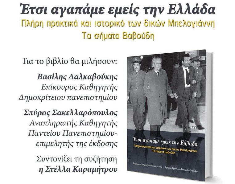 Βιβλιοπαρουσίαση: «Έτσι αγαπάμε εμείς την Ελλάδα. Πλήρη πρακτικά και ιστορικό των δικών Μπελογιάννη»