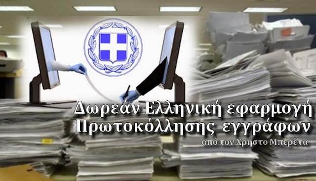 Δωρεάν Ελληνική εφαρμογή καταχώρησης εγγράφων