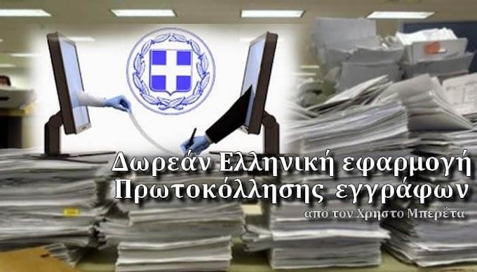 «Ηλεκτρονικό Πρωτόκολλο» 5.0 - Δωρεάν εφαρμογή ηλεκτρονικής καταχώρησης εγγράφων