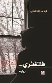 تحميل رواية فلتغفري PDF اثير عبد الله النشمي