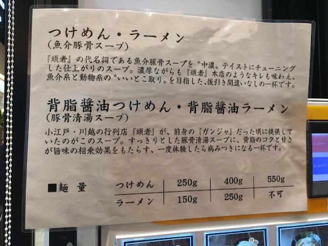 頑者製麺所 つけ麺・ラーメンの説明書き