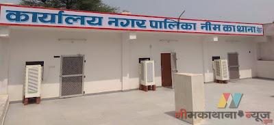Nagar Palika Office Neemkathana