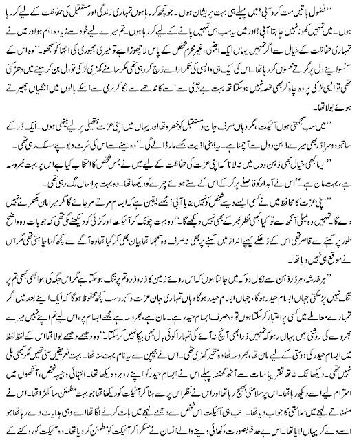 Novel By Sadia Abid
