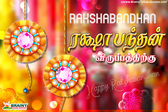 free rakshabandhan wallpapers quotes, best rakshabandhan messages, rakhi whats app status images