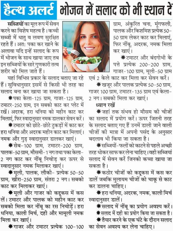 Healthmela: Salad Health Alert   Daily Health Tips In Hindi
