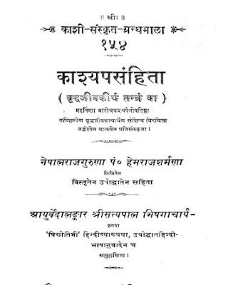 kashyap-samhita-pt-hemaraja-sharma-कश्यप-संहिता-पं.-हेमराज-शर्मा