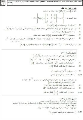 امتحان مادة الرياضيات بكالوريا علوم رياضية أ و ب