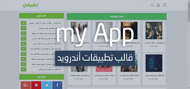 تحميل قالب بلوجر اندرو بلاي الشبيه بـPlay Store لرفع التطبيقات
