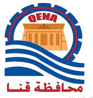 نتيجة الشهادة الابتدائية 2016 محافظة قنا الترم الأول