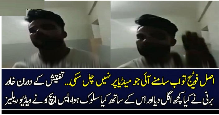 Prime suspect in the Sea View killing case Khawar Burney Confessional Statement