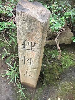 哲学堂公園③