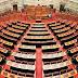 Την Παρασκευή στη Βουλή το πολυνομοσχέδιο με τα προαπαιτούμενα - Πότε ψηφίζεται