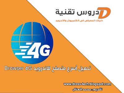تحميل أسرع متصفح للاندرويد Browser 4G